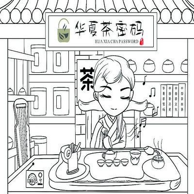 FM105.7--华夏茶密码