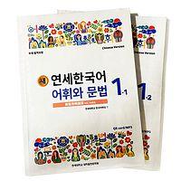 新延世韩国语第一册1-2
