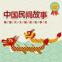 熊猫天天 - 中国民间故事
