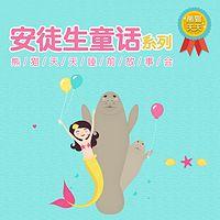 熊猫天天-安徒生童话系列