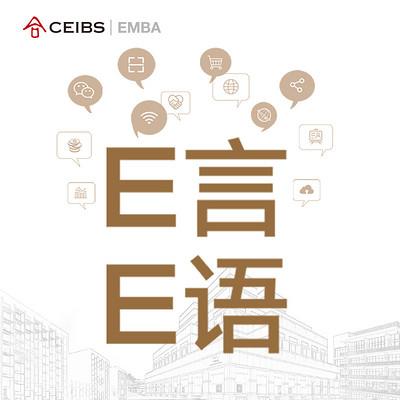 中欧EMBA E言E语