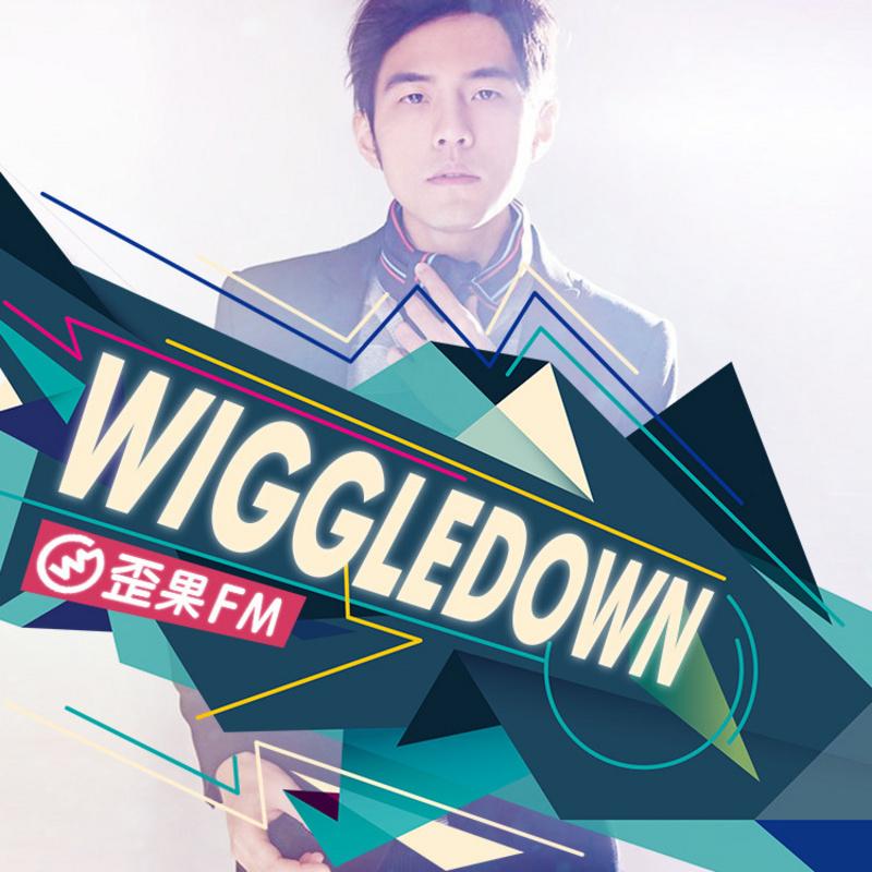 歪果 · 华语音乐人 Wiggle Down