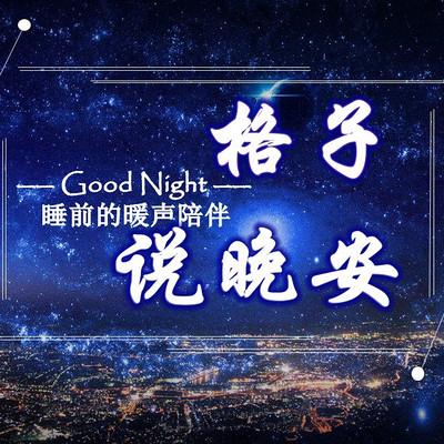 格子说晚安