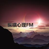 纵横心理FM