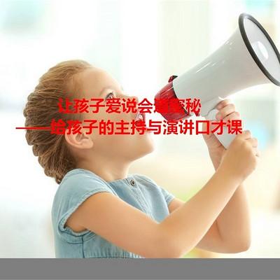 让孩子爱说会说——给孩子的主持与演讲口才课