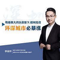 """粤港澳湾区""""黄金时代"""",房价开启暴涨"""