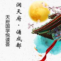 """""""润天府·诵成都""""—天府国学悦读荟"""