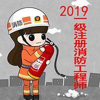 技术实务2019一级注册消防工程师