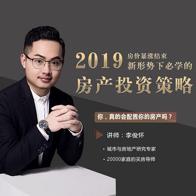【2019最新楼势】买房投资,晋升中产