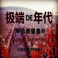 The Age Of Extremes (极端DE年代)