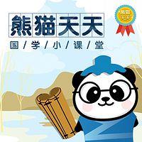 熊猫天天-国学小课堂