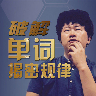 赵铁夫讲单词·解密单词潜规则