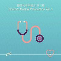 李兆麟:医师的音乐处方 第三辑 着迷