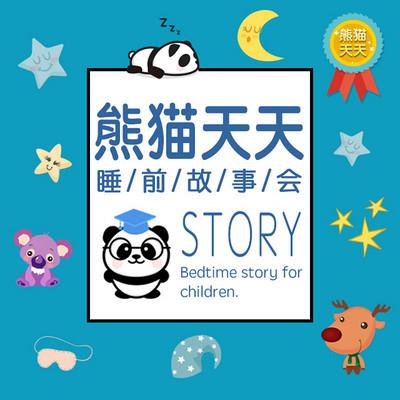 熊猫天天-睡前故事会