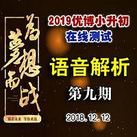 2019优博小升初每周一测第九期