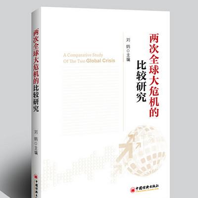 刘鹤主编的《两次全球大危机的比较研究》