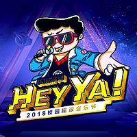 王博思、李俊琪、武亦笑、李宗锦、刘晓勇:Hey Ya! Here We Go!(周黑鸭HEY YA!2018校园摇滚音乐节主题曲)