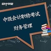 中级会计职称考试 -财务管理