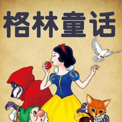 格林童话(0-6岁)