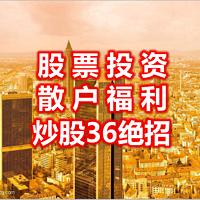 股票投资-散户福利-炒股36绝招