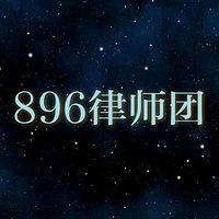 896律师团