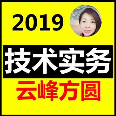 注册消防工程师2019教材精讲云峰消防