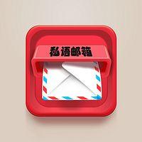 私语邮箱收录的是对于《退信邮箱》中某些信件的回复