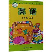 七年级上册外研版英语学习