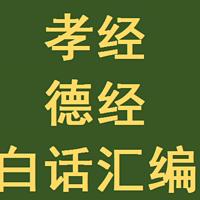 《孝经和德经》白话文汇编