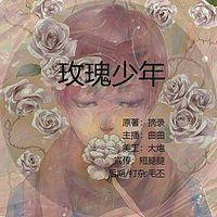 【第十期】玫瑰少年