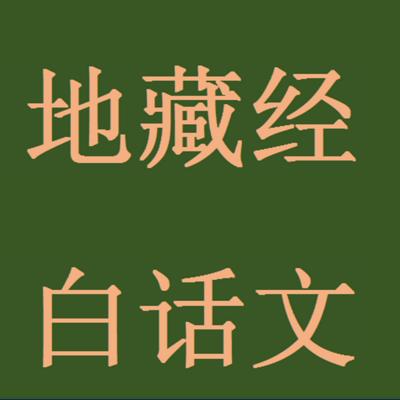 《地藏菩萨本愿经》白话文讲说