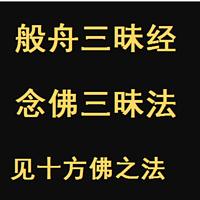 《般舟三昧经》白话文讲义