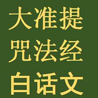 《准提陀罗尼经》白话文讲说