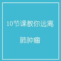10节课教你远离肺肿瘤