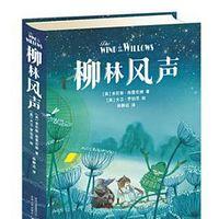 爱上深阅读第一期《柳林风声》