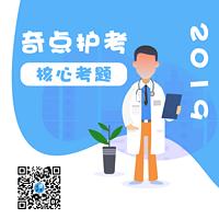 2019护士资格~核心考题