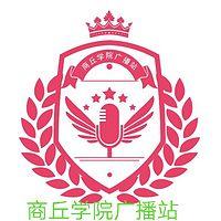 商丘学院广播站