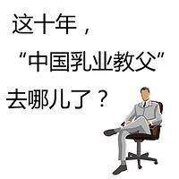 """这十年,""""中国乳业教父""""去哪儿了?"""
