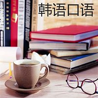 实用韩国语-韩语口语-日常会话