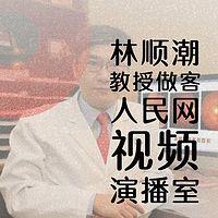 林顺潮教授做客人民网视频演播室