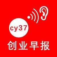 cy37创业商机网创早报