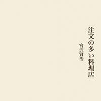 【朗読/日语有声书】注文の多い料理店/要求特别多的餐厅ー宮沢賢治