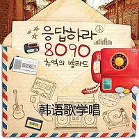 韩语歌曲学唱|每天一首成麦霸