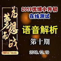 2019优博小升初每周一测第十期