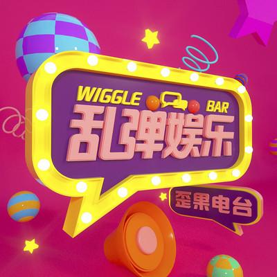 歪果 · 乱弹娱乐 Wiggle Bar