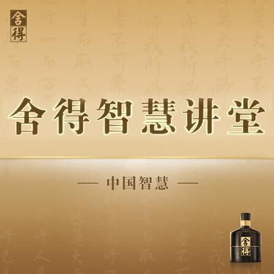 《舍得智慧讲堂》第二季《中国智慧》