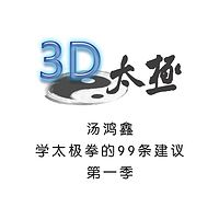 汤鸿鑫学太极拳的99条建议-第一季