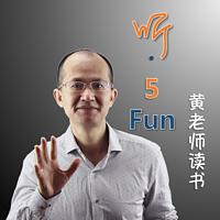 黄老师读书:听・5Fun|5分钟学管理