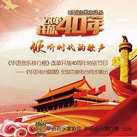 《华语音乐排行榜》【改革开放40年】特别节目