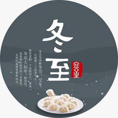 """896汽车调频冬至特别报道""""好吃不过饺子"""""""